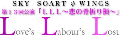 SKY SOART ψ WINGS第13回公演「LLL~恋の骨折り損~」