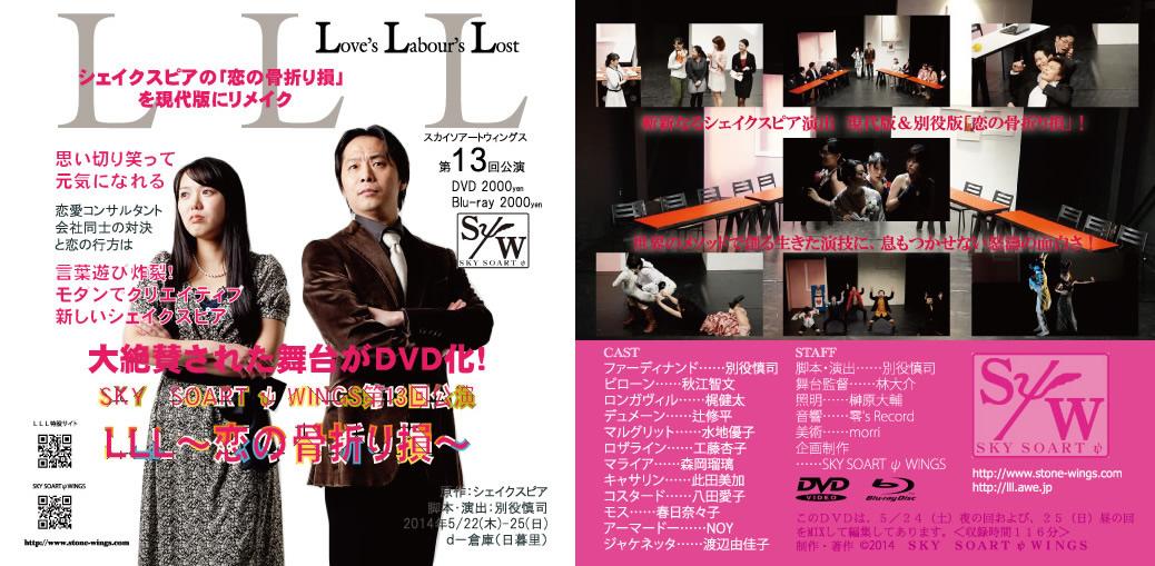LLL~恋の骨折り損~DVDブルーレイ